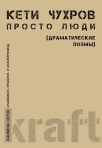 Chukhrov Omslag